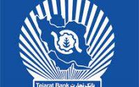 انتخاب اعضای هیات مدیره بانک تجارت